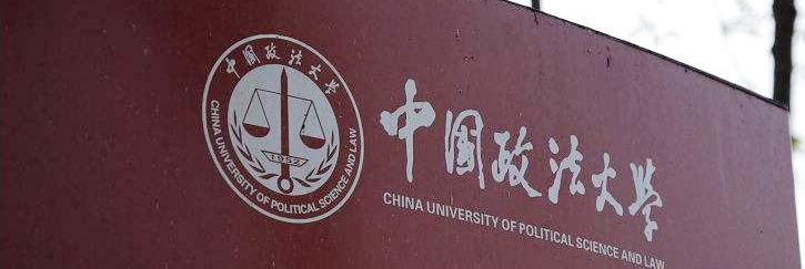 <b>中国政法大学上海教学处(法理学)</b>